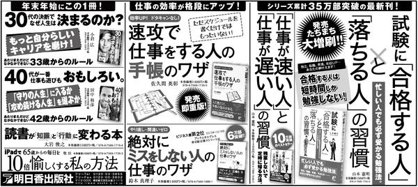 日経全五_121219.jpg