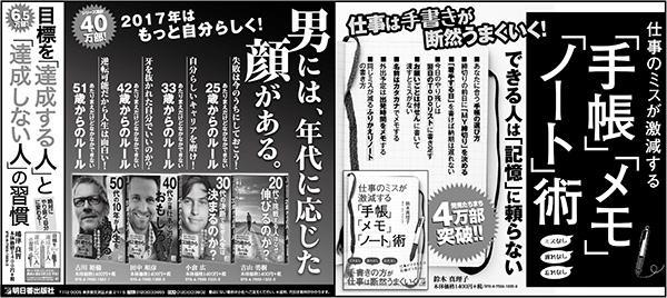 日経全五段_0113.jpg