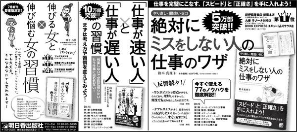 日経全五段_140731.jpg