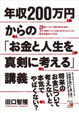 第7回『年収200万円からの「お金と人生を真剣に考える」講義』 田口 智隆