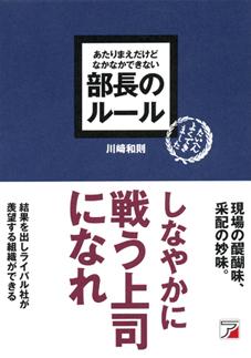 第6回 『あたりまえだけどなかなかできない 部長のルール』 川﨑 和則