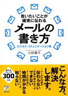 第4回 『言いたいことが確実に伝わる メールの書き方』 小田 順子