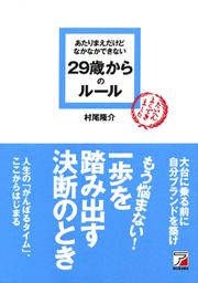 第2回 『あたりまえだけどなかなかできない29歳からのルール』 村尾 隆介