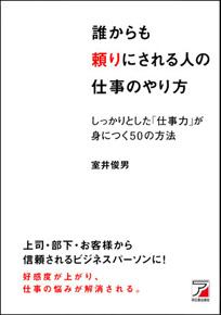 第5回 『誰からも頼りにされる人の仕事のやり方』 室井 俊男