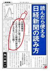 第8回 『読んだら使える 日経新聞の読み方』 角川 総一