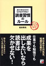 最終回『あたりまえだけどなかなかできない 読書習慣のルール』 松本 幸夫