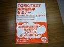 とっても簡単TOEICテスト英文法集中セミナー.JPG