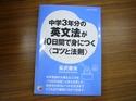 中学3年分の英文法が10日間で身につく<コツと法則>.JPG