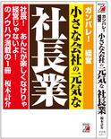 1504社長業2-1.jpg
