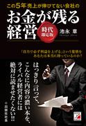 5年お金経営cover GO入.jpg